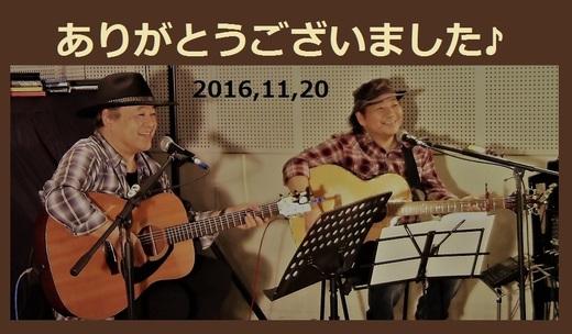 2016 1120 小さなライブ御礼.jpg