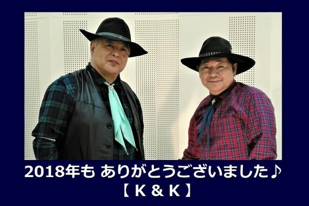 2018年 K&Kごあいさつ.jpg