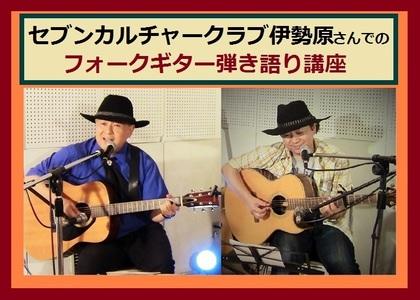 伊勢原ギター講座ご案内用画像.jpg
