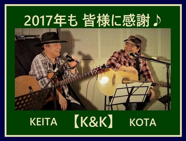 K&K 2017年大晦日のごあいさつ.jpg