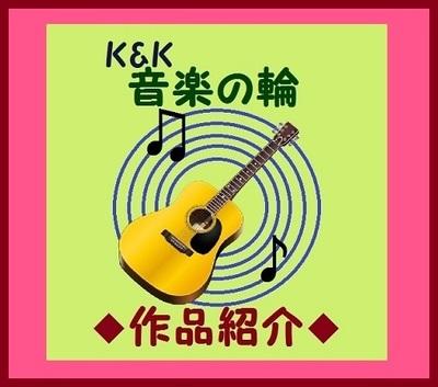 K&K 音楽の輪 作品紹介 画像NEW2018.jpg