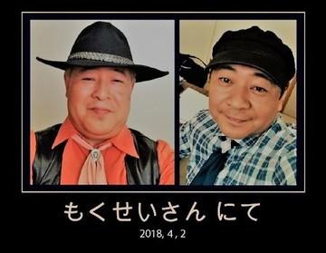20180402 もくせいさんにて K&K 掲載用01.jpg