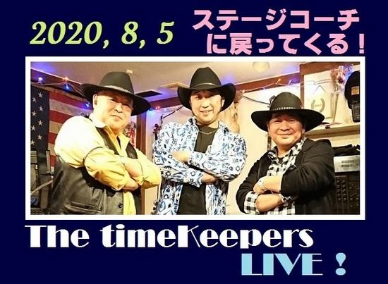 20200805 タイムキーパーズライブ.jpg