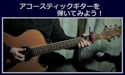 アコースティックギターを弾いてみよう 画像.jpg