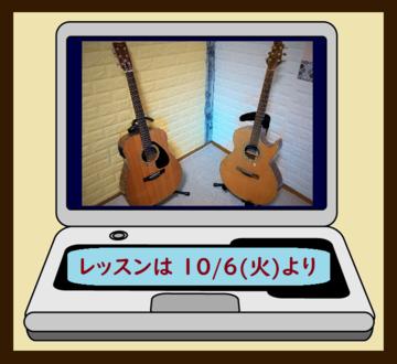 オンライン PCでギター02.png
