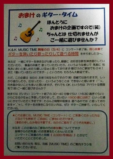 ギタータイムチラシ.jpg