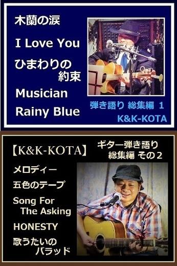ギター弾き語り 総集編 1 & 2.jpg