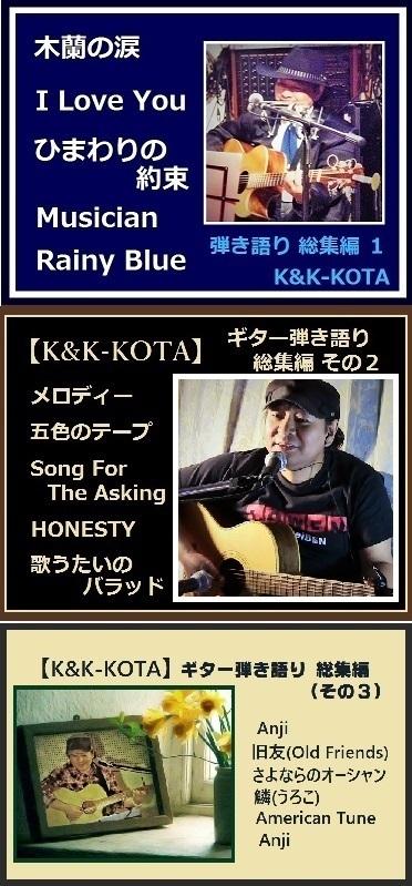 ギター弾き語り 総集編 1〜3.jpg