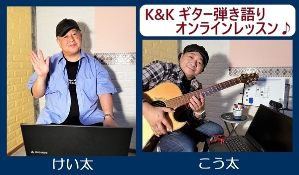 ギター弾き語りオンラインレッスン K&K 02.jpg