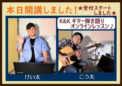 ギター弾き語りオンラインレッスン K&K 03.jpg