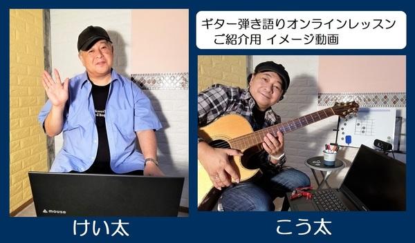 ギター弾き語りオンラインレッスン K&K 動画用元.jpg