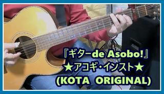 ギターde Asobo! 画像.png