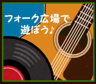 フォーク広場で遊ぼう イラスト画像01.png