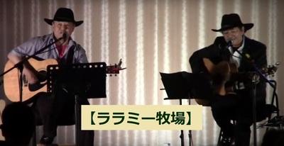 ララミー牧場 YouTube大賞画像.jpg