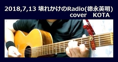 壊れかけのRadio 2018,7,13.jpg