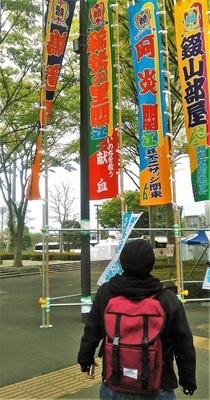大相撲藤沢巡業20180414 のぼり03.jpg