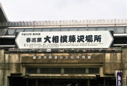 大相撲藤沢巡業20180414入口.jpg