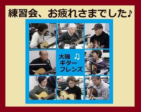 大磯ギターフレンズさん練習会 2017.jpg