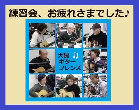 大磯ギターフレンズさん練習会 画像.jpg