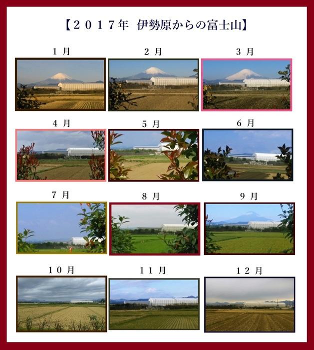 富士山 伊勢原から 2017まとめ.jpg
