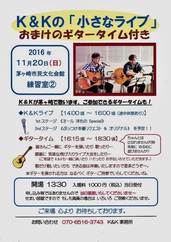 小さなライブ 2016,11,20.jpg