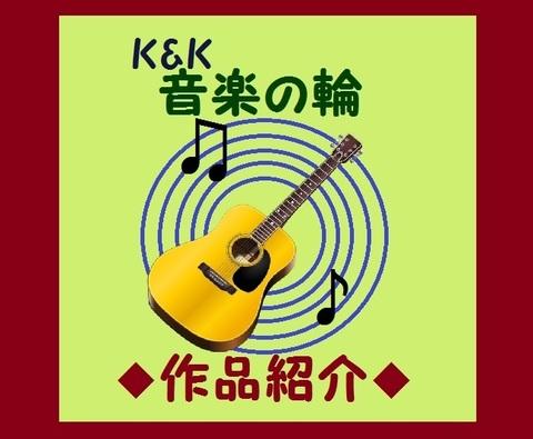 K&K 音楽の輪 作品紹介 画像.jpg
