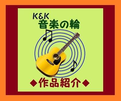 K&K 音楽の輪 作品紹介 画像2021.jpg
