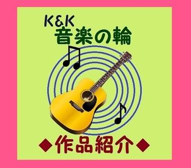 K&K 音楽の輪 作品紹介 画像NEW.jpg