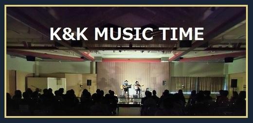 K&K MUSI TIME ご案内用画像 2017.jpg