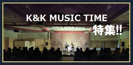 K&K MUSI TIME 特集用.jpg