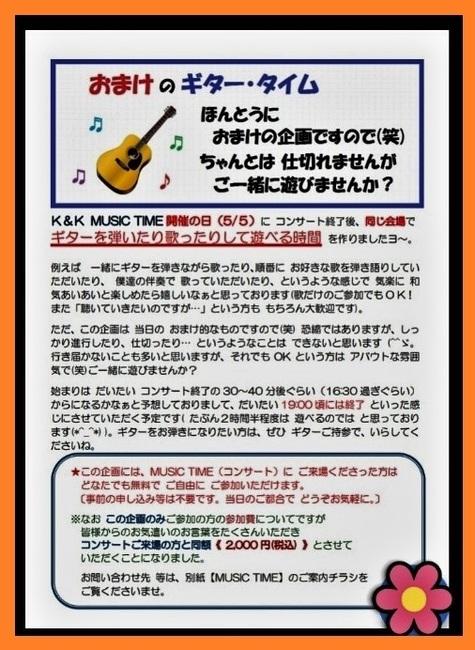 K&K MUSIC TIME ギタータイム 2019.jpg