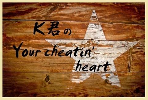 K君の ユア チーティン ハート 画像2.jpg