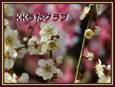 KKうたクラブ 2018 2月.jpg