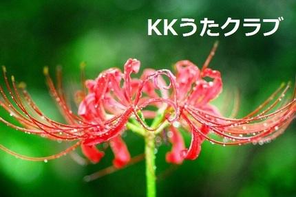 KKうたクラブ 2019年9月.jpg