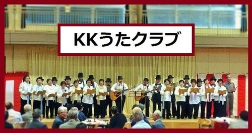 KKうたクラブさん 紹介画像.jpg