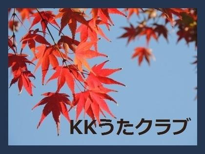 KKうたクラブさん 2016年11月.jpg