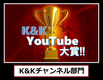 YouTube大賞カップ K&Kチャンネル部門.png